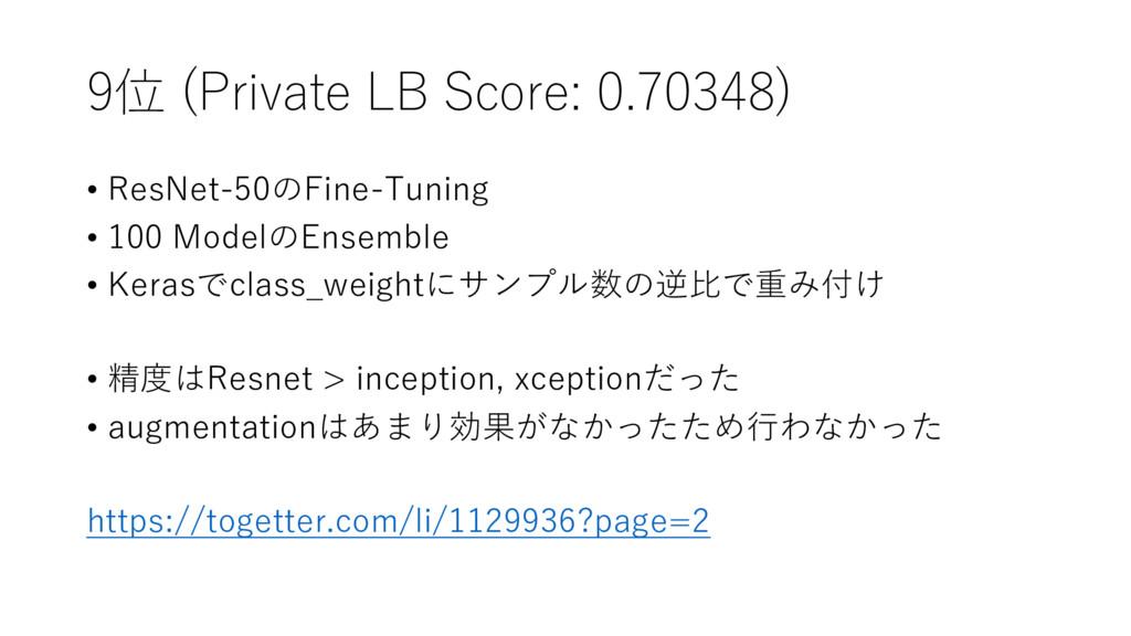 9位 (Private LB Score: 0.70348) • ResNet-50のFine...