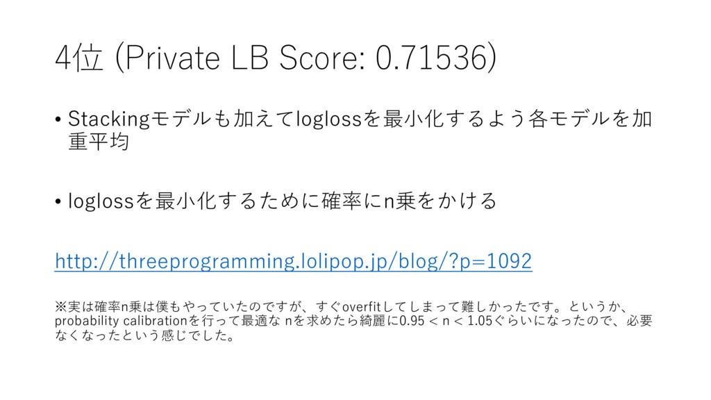 4位 (Private LB Score: 0.71536) • Stackingモデルも加え...