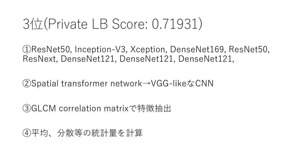 3位(Private LB Score: 0.71931) ①ResNet50, Incept...