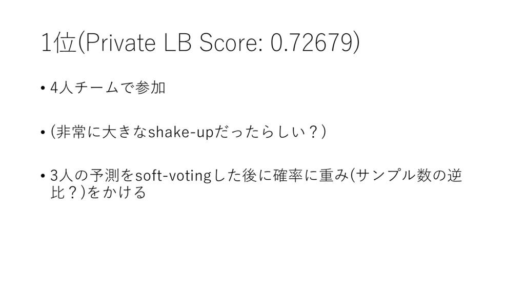 1位(Private LB Score: 0.72679) • 4⼈チームで参加 • (⾮常に...
