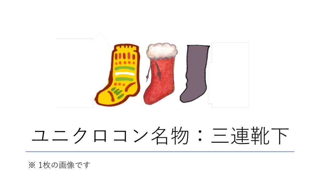 ユニクロコン名物:三連靴下 ※ 1枚の画像です