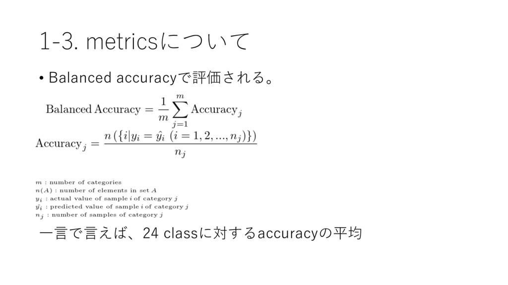 1-3. metricsについて • Balanced accuracyで評価される。 ⼀⾔で...
