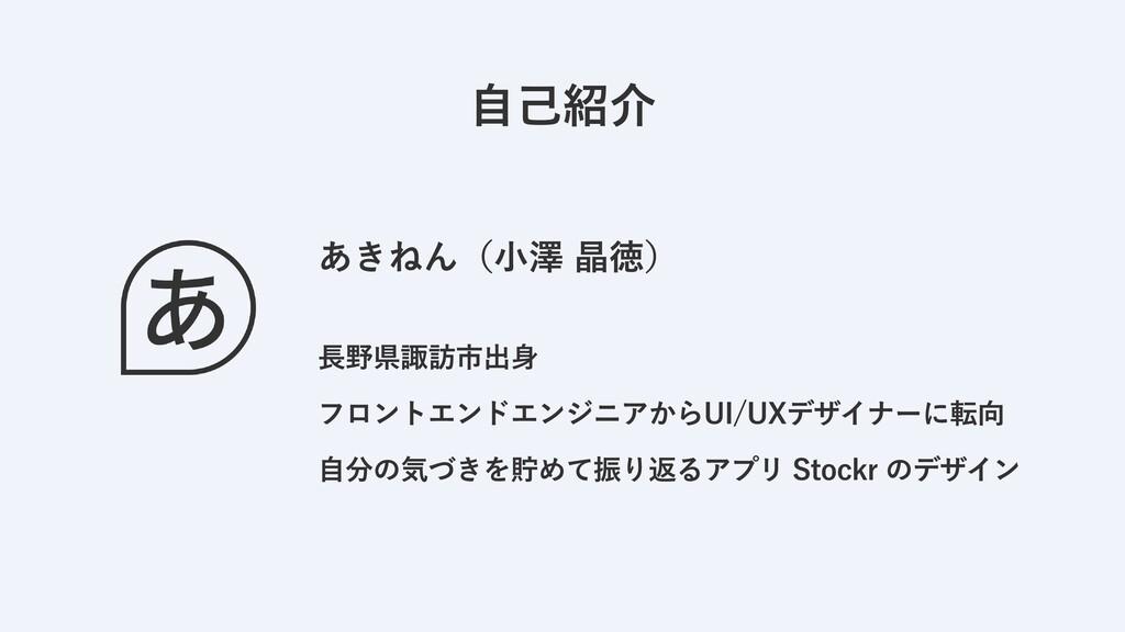 自己紹介 長野県諏訪市出身  フロントエンドエンジニアからUI/UXデザイナーに転向  自分の...
