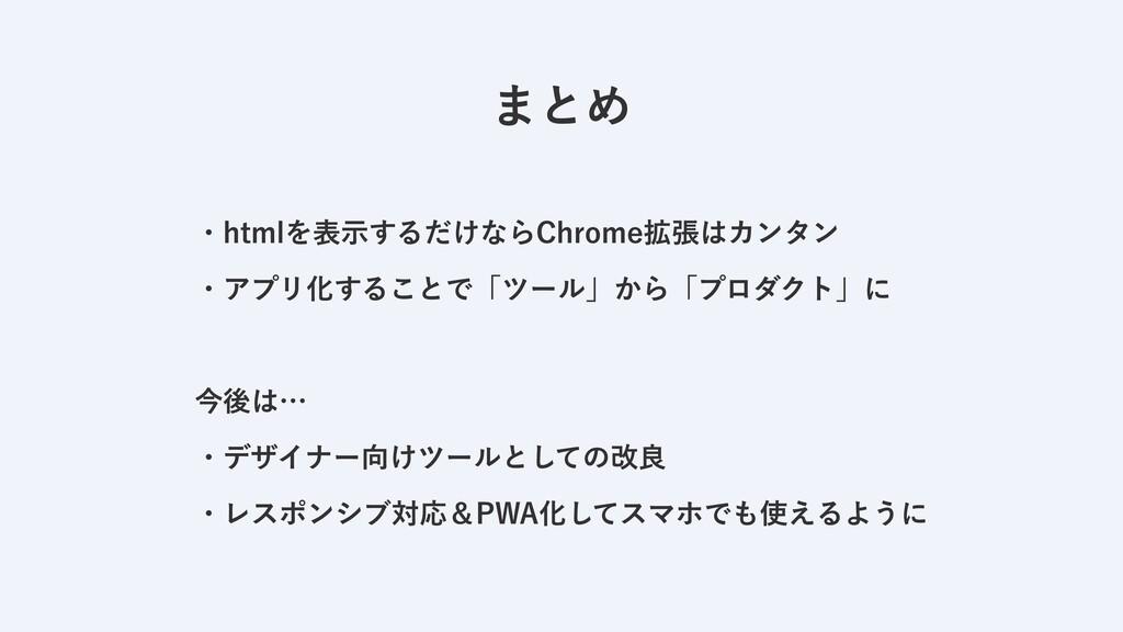 ・htmlを表示するだけならChrome拡張はカンタン  ・アプリ化することで「ツール」から「...