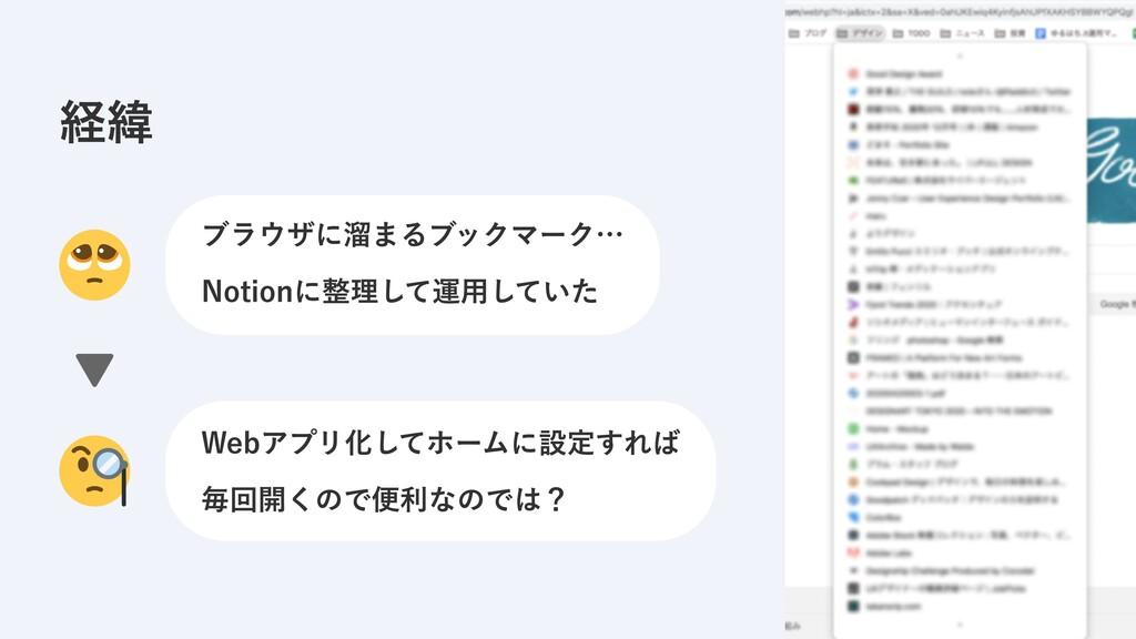 ブラウザに溜まるブックマーク…  Notionに整理して運用していた 経緯 経緯 Webアプリ...