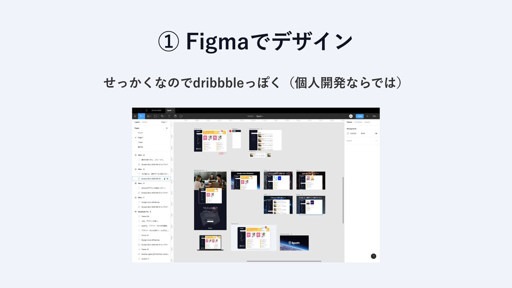 ① Figmaでデザイン せっかくなのでdribbbleっぽく(個人開発ならでは)