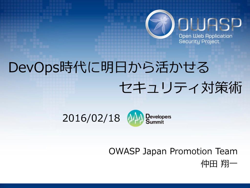 DevOps時代に明⽇から活かせる セキュリティ対策術 OWASP Japan Promoti...