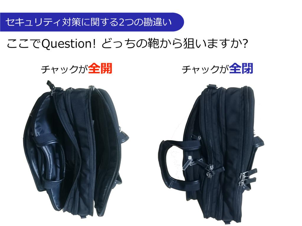 ここでQuestion! どっちの鞄から狙いますか? チャックが全開 チャックが全閉 セキュリ...