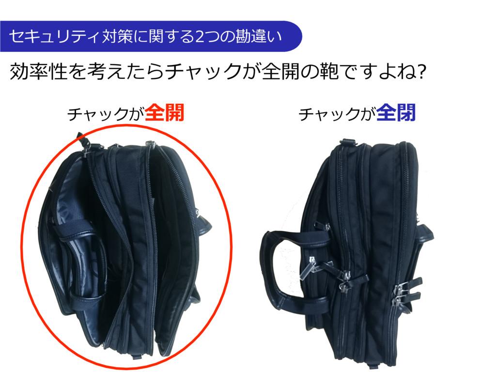 効率性を考えたらチャックが全開の鞄ですよね? チャックが全開 チャックが全閉 セキュリティ対策...