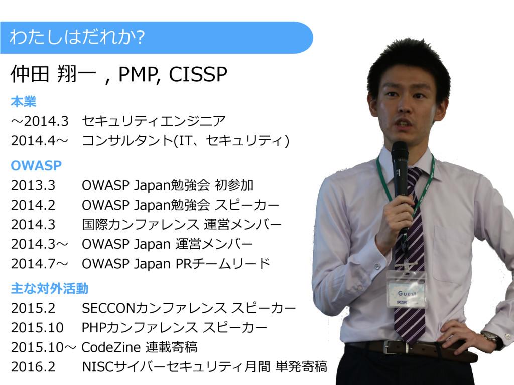 仲⽥ 翔⼀ , PMP, CISSP 本業 〜2014.3セキュリティエンジニア 2014....