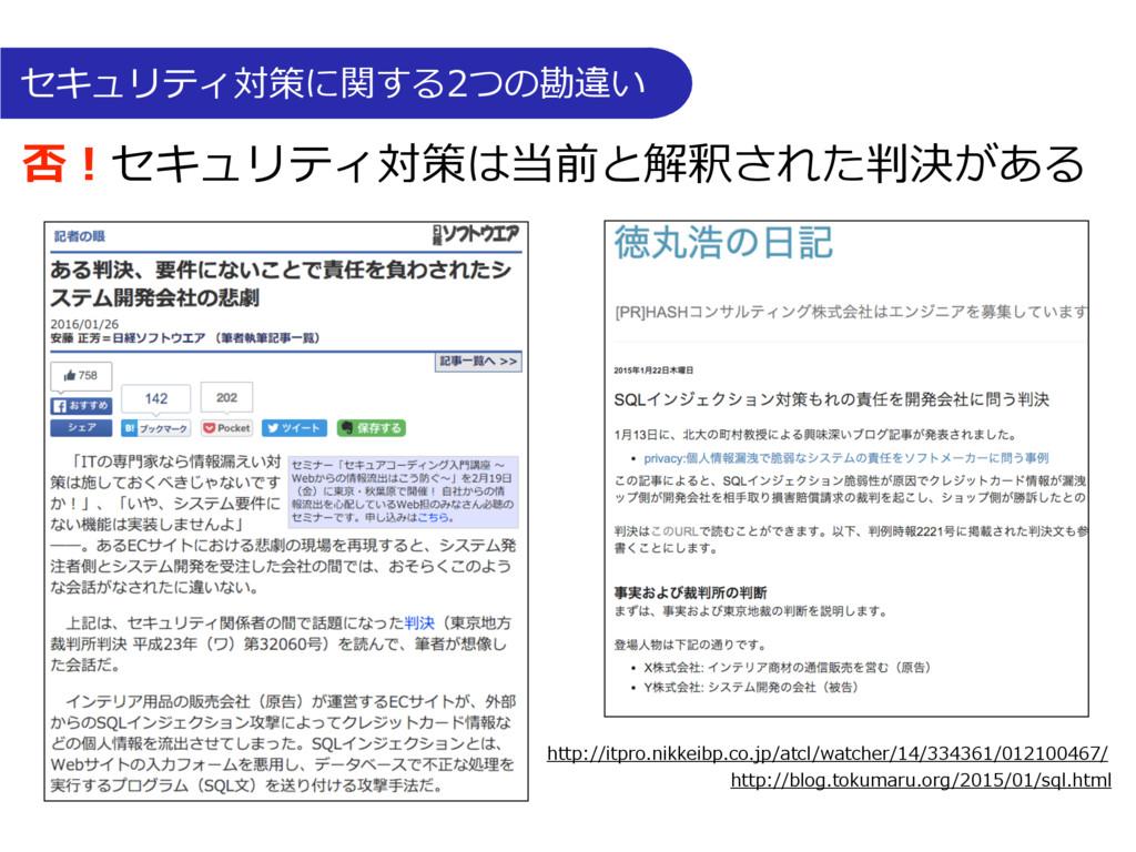 否!セキュリティ対策は当前と解釈された判決がある http://itpro.nikkeibp....