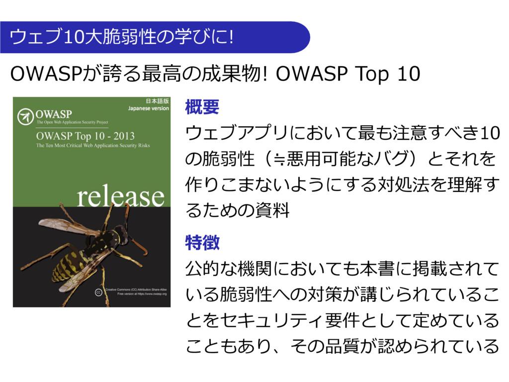 OWASPが誇る最⾼の成果物! OWASP Top 10 概要 ウェブアプリにおいて最も注意す...