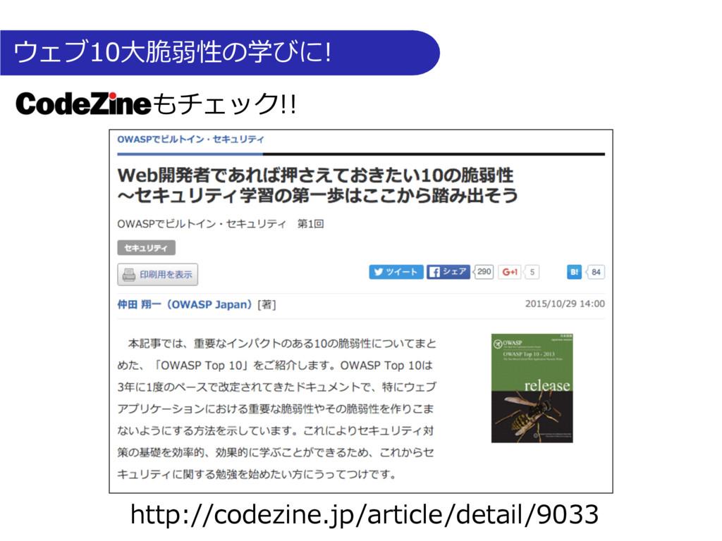 もチェック!! ウェブ10⼤脆弱性の学びに! http://codezine.jp/artic...