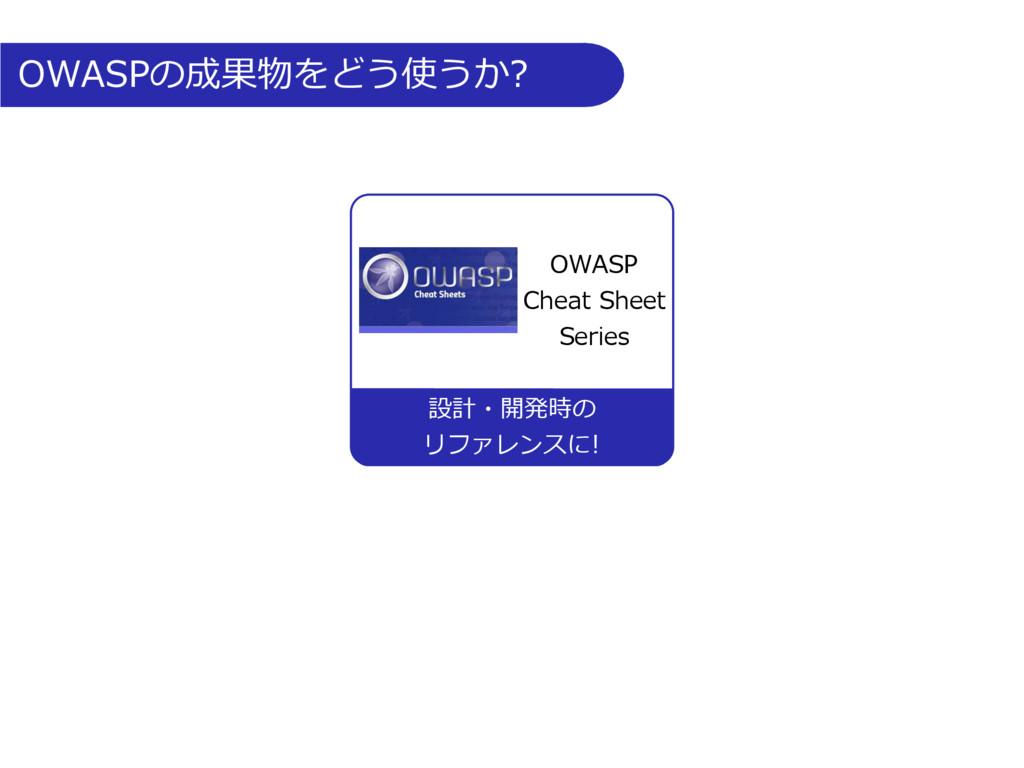 OWASPの成果物をどう使うか? 設計・開発時の リファレンスに! OWASP Cheat S...