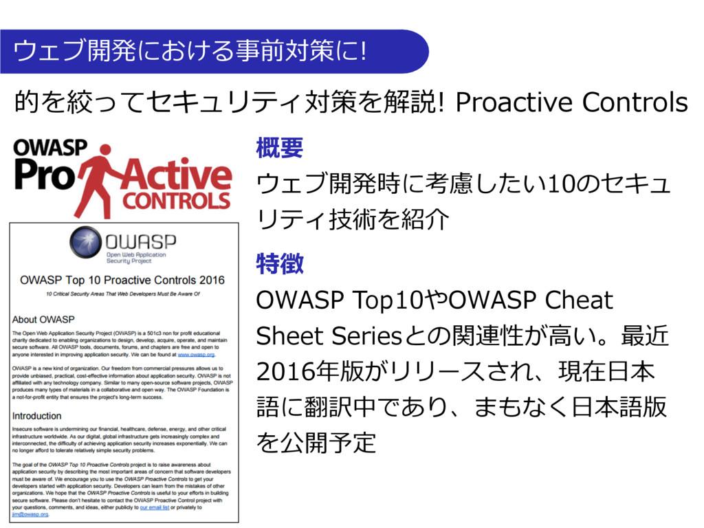 的を絞ってセキュリティ対策を解説! Proactive Controls 概要 ウェブ開発時に...