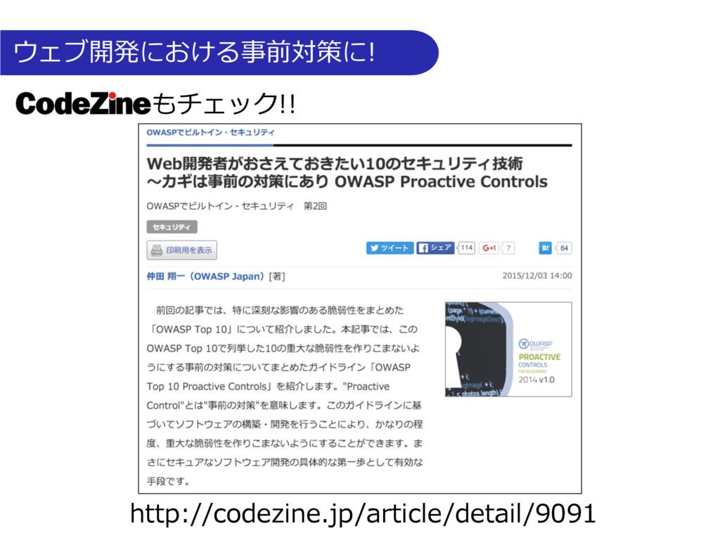 もチェック!! http://codezine.jp/article/detail/9091 ...