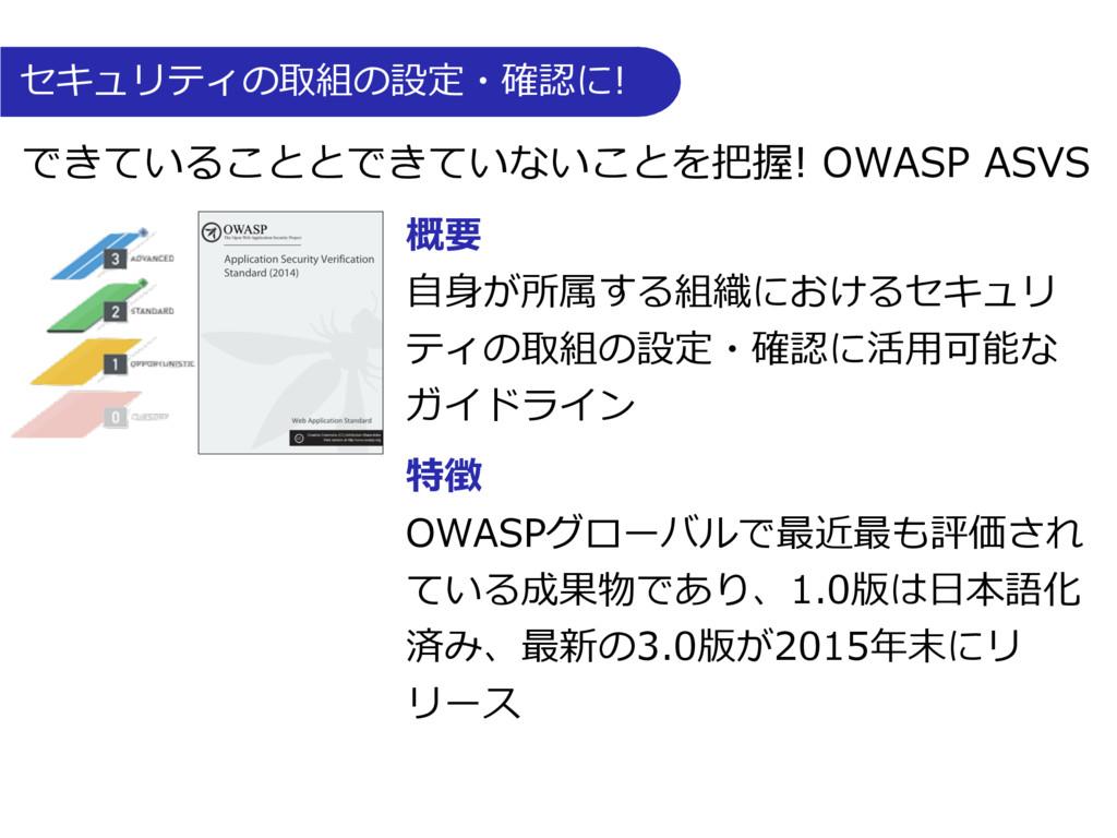 できていることとできていないことを把握! OWASP ASVS 概要 ⾃⾝が所属する組織におけ...