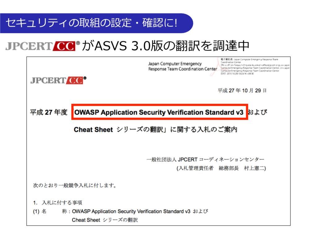 セキュリティの取組の設定・確認に! がASVS 3.0版の翻訳を調達中