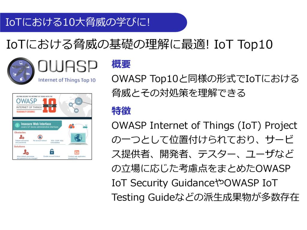 IoTにおける脅威の基礎の理解に最適! IoT Top10 概要 OWASP Top10と同様...