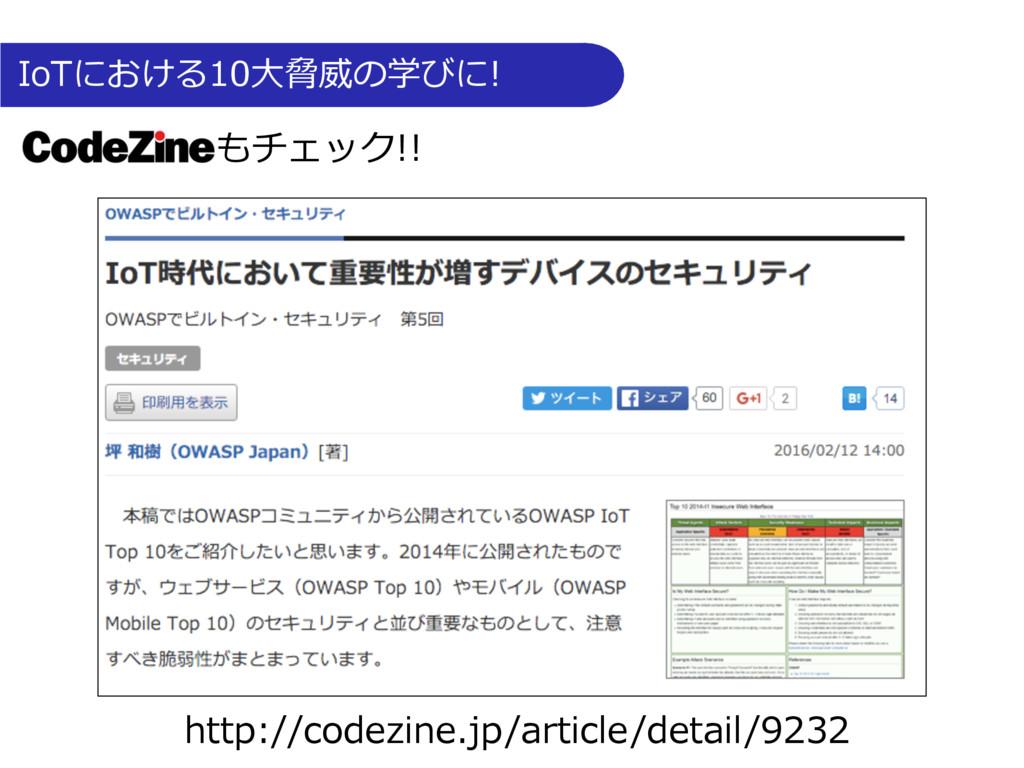 もチェック!! http://codezine.jp/article/detail/9232 ...