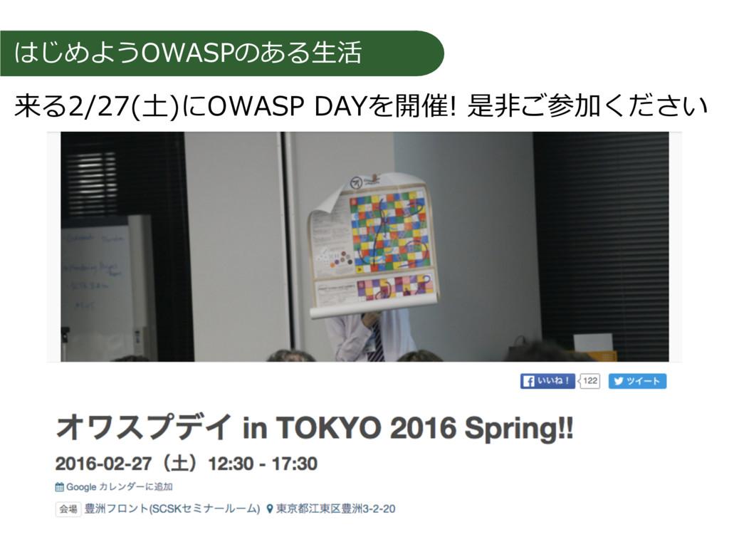 はじめようOWASPのある⽣活 来る2/27(⼟)にOWASP DAYを開催! 是⾮ご参加くだ...