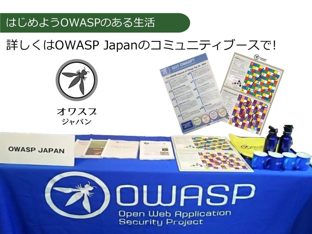 はじめようOWASPのある⽣活 詳しくはOWASP Japanのコミュニティブースで!