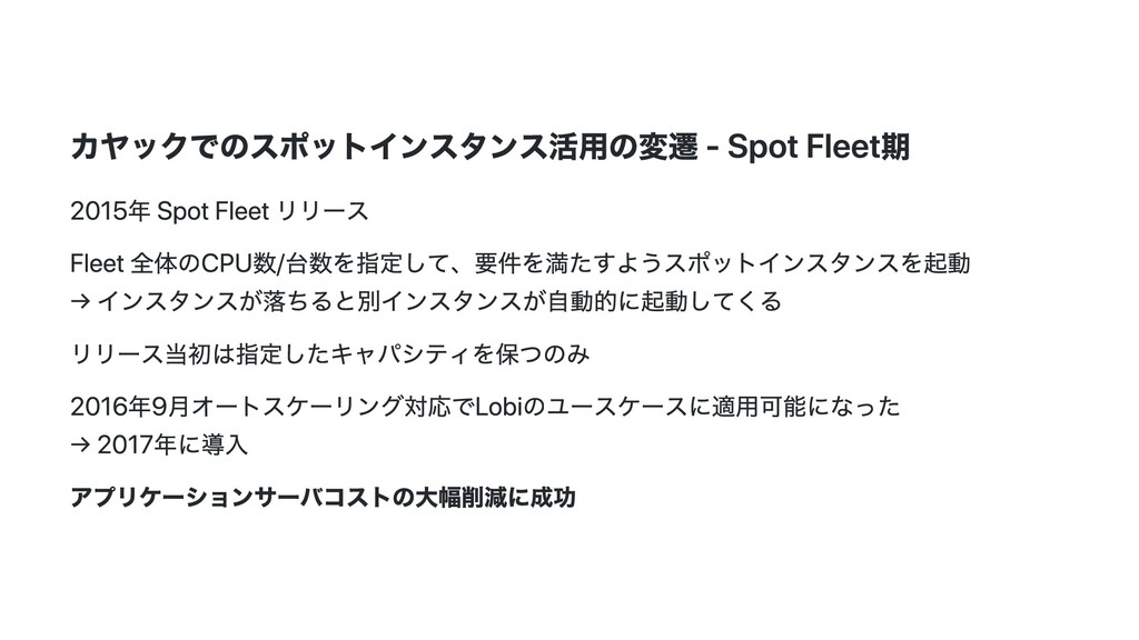 カヤックでのスポットインスタンス活⽤の変遷 - Spot Fleet期 2015年 Spot ...