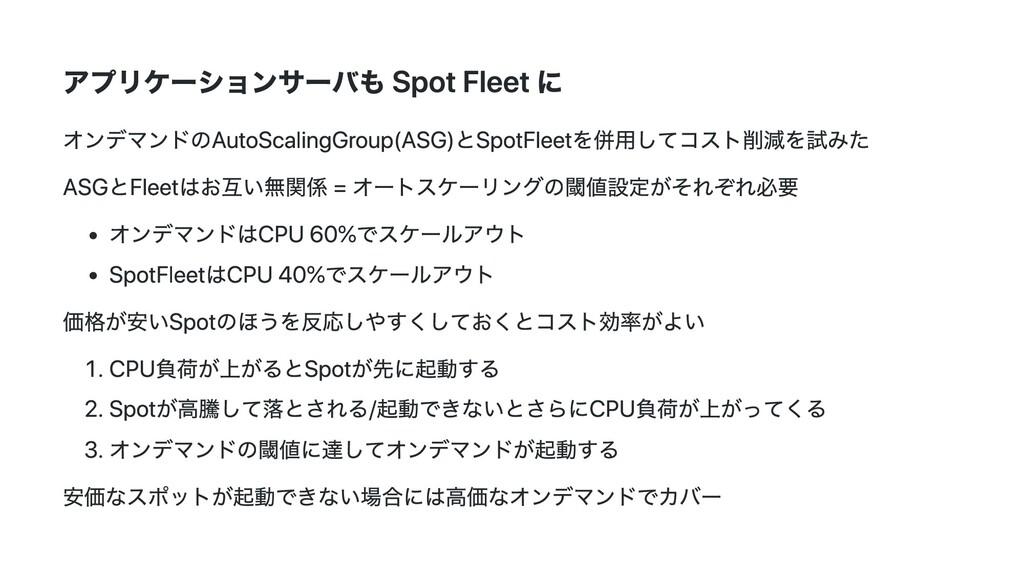 アプリケーションサーバも Spot Fleet に オンデマンドのAutoScalingGro...