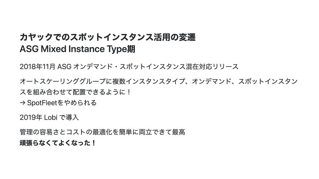 カヤックでのスポットインスタンス活⽤の変遷 ASG Mixed Instance Type期 ...