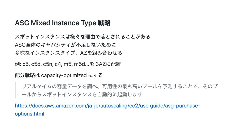 ASG Mixed Instance Type 戦略 スポットインスタンスは様々な理由で落とさ...