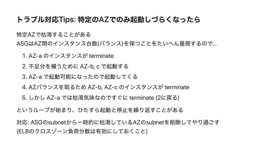 トラブル対応Tips: 特定のAZでのみ起動しづらくなったら 特定AZで枯渇することがある A...