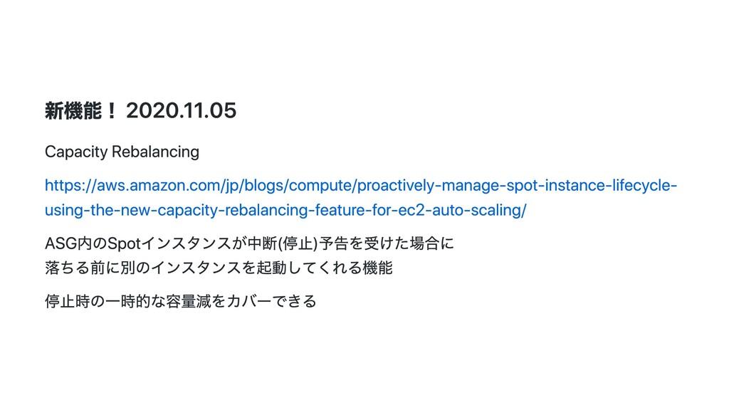 新機能! 2020.11.05 Capacity Rebalancing https://aw...