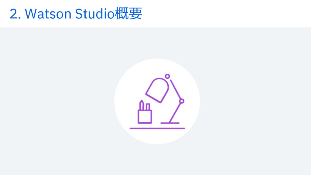 2. Watson Studio概要