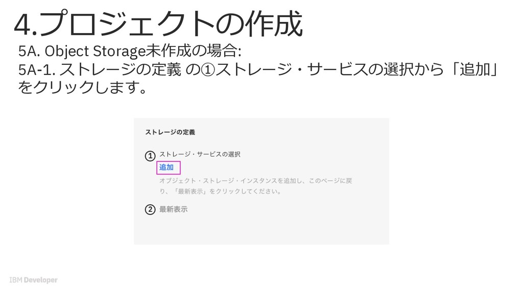 5A. Object Storage未作成の場合: 5A-1. ストレージの定義 の①ストレー...