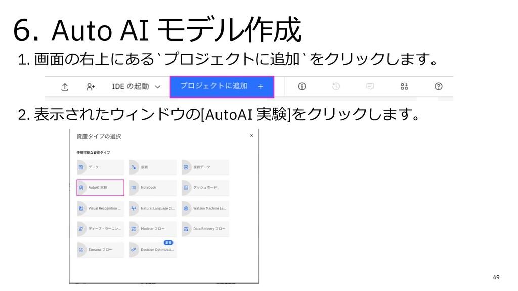 6. Auto AI モデル作成 69 1. 画⾯の右上にある`プロジェクトに追加`をクリック...