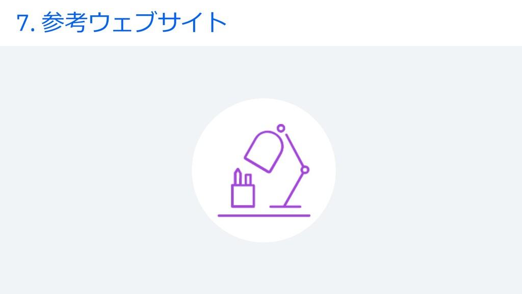 7. 参考ウェブサイト
