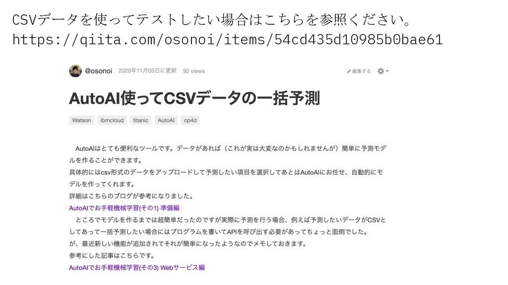 CSVデータを使ってテストしたい場合はこちらを参照ください。 https://qiita.co...