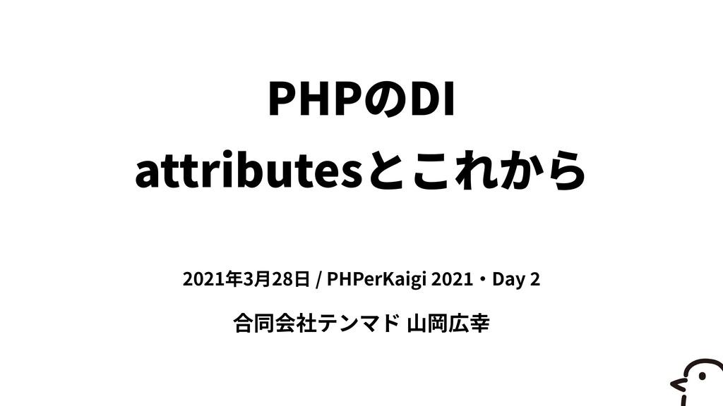 PHP DI   attributes 2021 3 28 / PHPerKaigi 2 0 ...