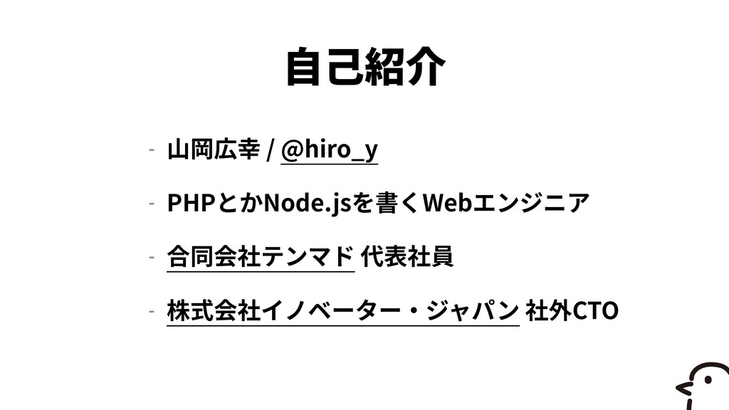 - / @hiro_y   - PHP Node.js Web   -   - CTO