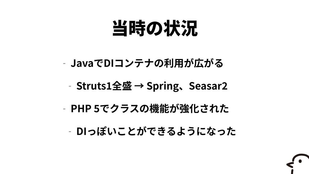 - Java DI   - Struts 1 Spring Seasar 2   - PHP ...