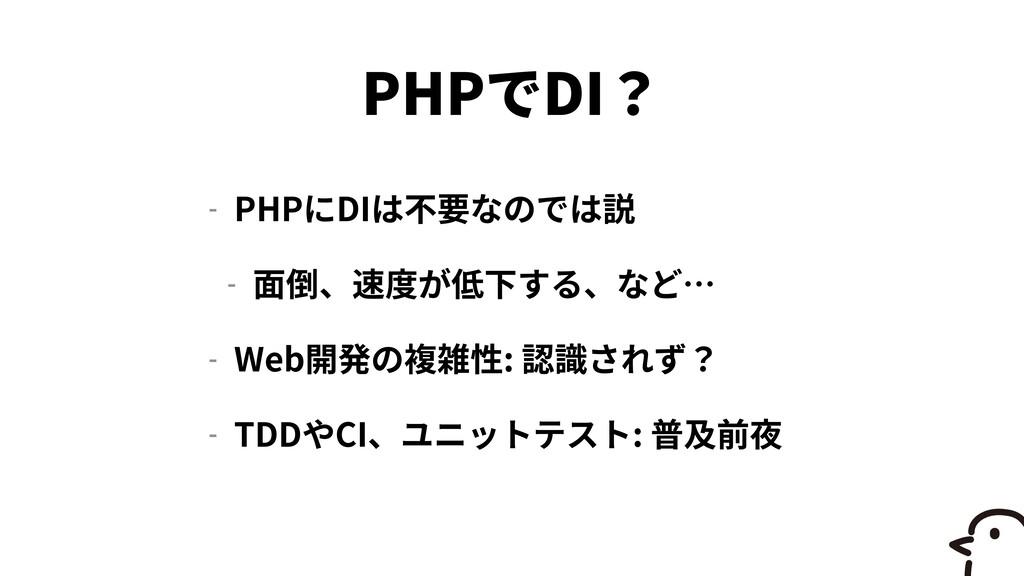 PHP DI - PHP DI   -   - Web :   - TDD CI :