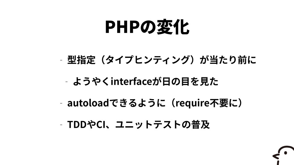 PHP -   - interface   - autoload require   - TD...
