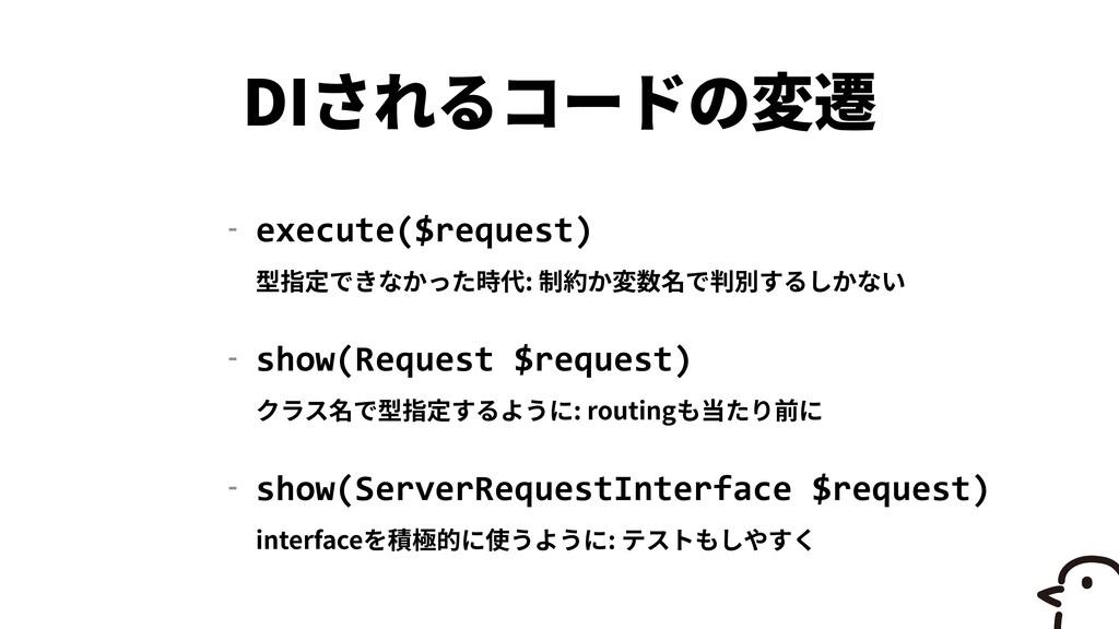 DI - execute($request)   :   - show(Request $...