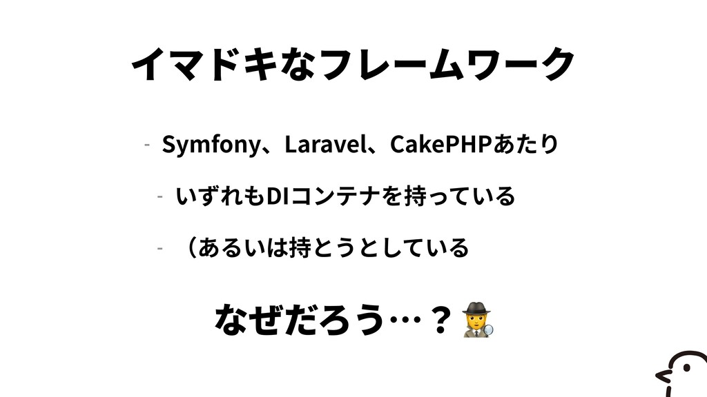 - Symfony Laravel CakePHP   - DI   - 🕵