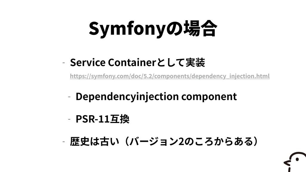 Symfony - Service Container   https://symfony...