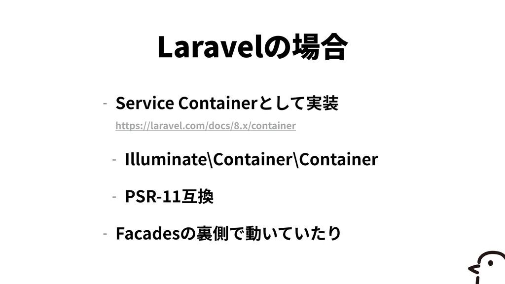 Laravel - Service Container   https://laravel...