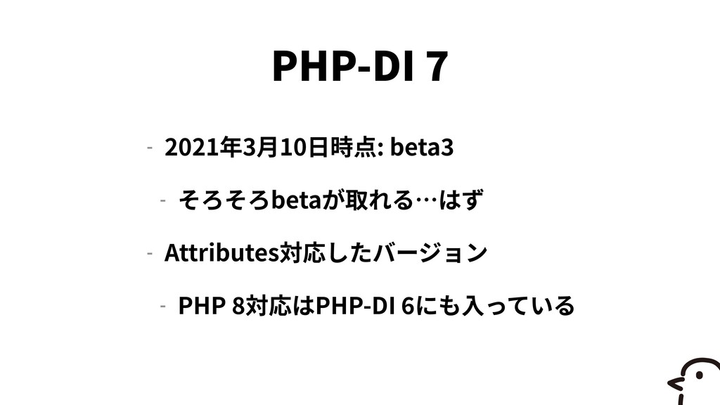 PHP-DI 7 - 2021 3 10 : beta 3  - beta   - Attri...