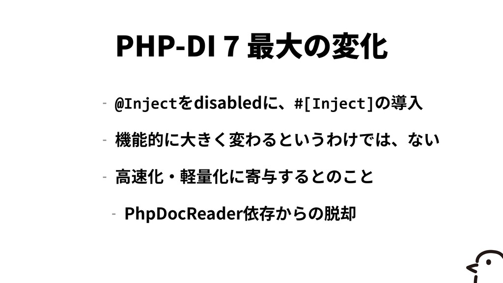 PHP-DI 7 - @Inject disabled #[Inject]   -   -  ...