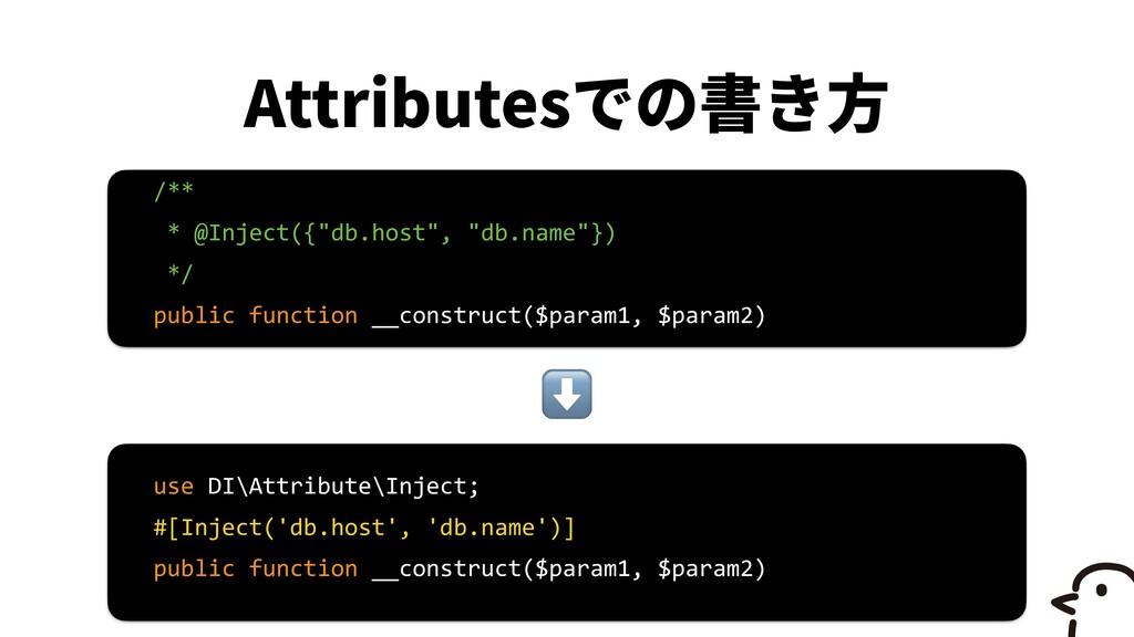 "Attributes /**   * @Inject({""db.host"", ""db.name..."