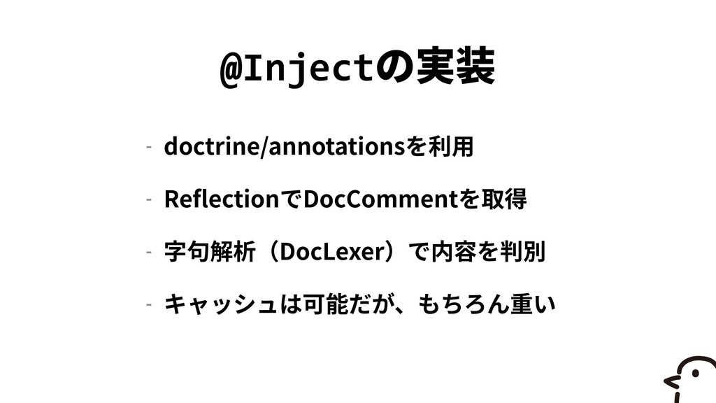 @Inject - doctrine/annotations   - Re fl ection...